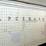 Самая глубокая станция в мире