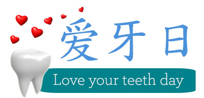 День любви к своим зубам